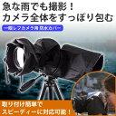 一眼レフ カメラ 防水カバー レインカバー 雨 撮影 簡単装着 レンズ PR-RACOVER【メール便 送料無料】