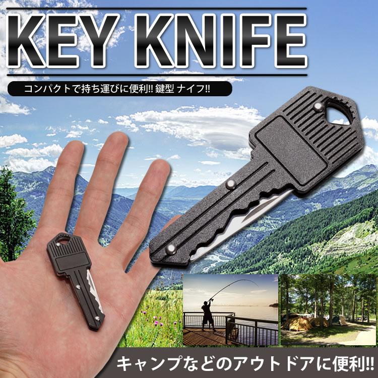 鍵型 アウトドア ナイフ コンパクト 折り畳み 持ち運び キャンプ 釣り 小型 PR-KEY-KNIFE【メール便 送料無料】