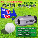 ゴルフスコープ 単眼鏡 距離計 ピンまでの距離を測定可能 軽量 コンパクト スコアアップを狙おう≪送料無料≫