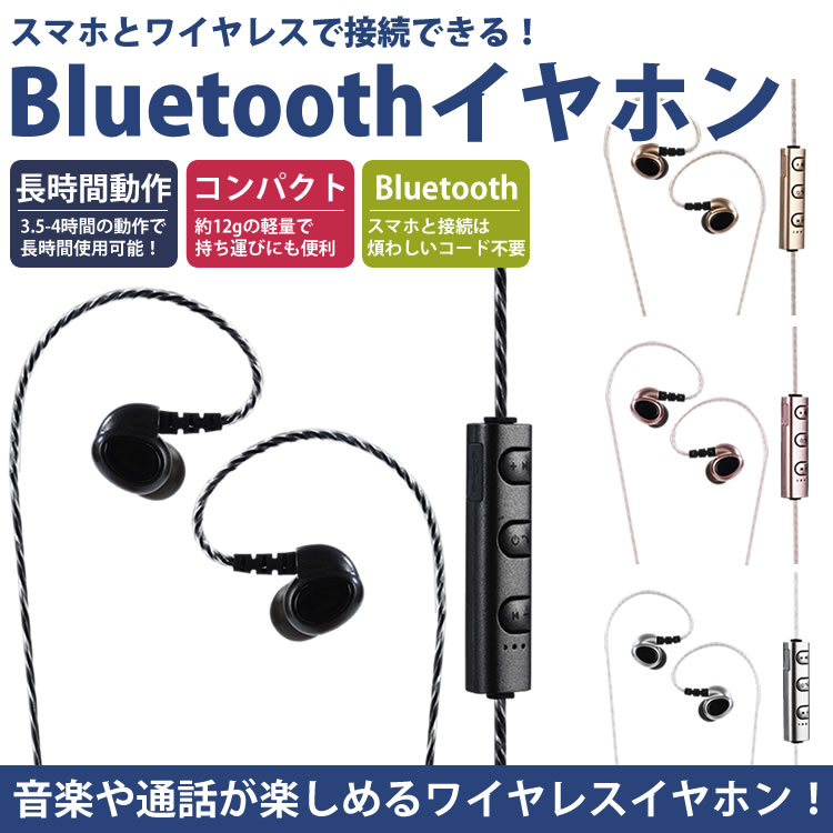Bluetooth 4.2 イヤホン 両耳 ワイヤレス コンパクト 音楽 通話 マイク iPhone Android スマートフォン PR-BT450【メール便 送料無料】