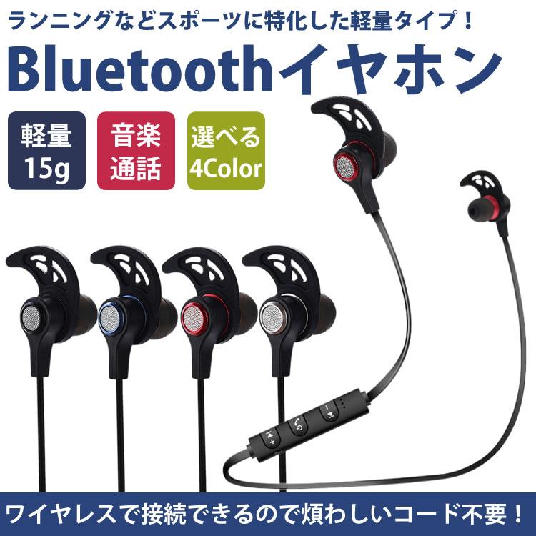 Bluetooth 4.2 イヤホン 両耳 ワイヤレス 軽量 コンパクト 音楽 通話 マイク iPhone Android スマートフォン ランニング スポーツ ジョギング PR-BT550【メール便 送料無料】