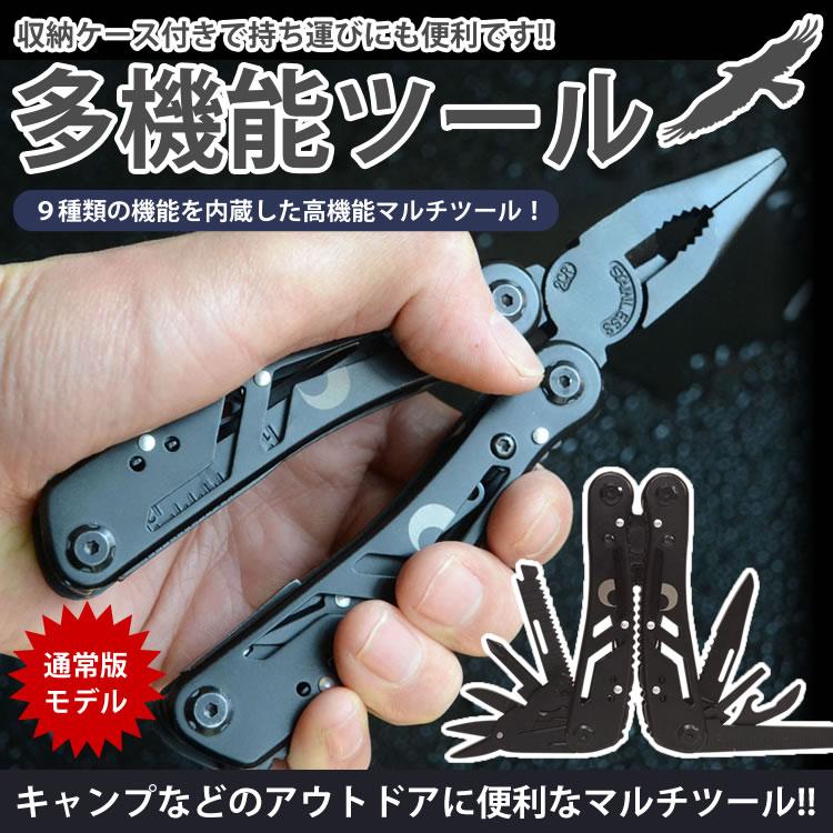 多機能ツール マルチツール 通常版モデル ペンチ ナイフ やすり ドライバー 収納ケース キャンプ アウトドアに PR-PA31【メール便 送料無料】