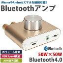 Bluetooth アンプ オーディオアンプ スピーカー出力 ステレオ 2チャンネル【送料無料】