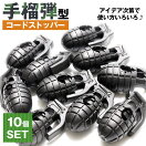 コードストッパーコードロック手榴弾型10個セットグレネードシューレースロープアウトドアサバゲー衣類靴ひも