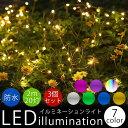 イルミネーションライト 3個セット LED 防水 2m 20灯 装飾 電飾 クリスマス パーティー 結婚式 ガーデンライト 屋外 屋内 PR-ILLUMI20【...