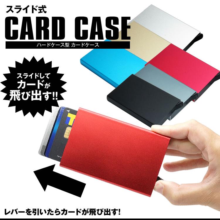 カードケース クレジットカードケース スキミング防止 磁気防止 磁気 アルミ スライド式 おしゃれ かっこいい コンパクト カード入れ PR-LEVERCASE【メール便 送料無料】
