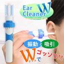 電動 耳掃除 耳かき 振動&吸引 ポケットイヤークリーナー 耳垢 除去 ゴッソリ PR-MIMICRN【メール便 送料無料】