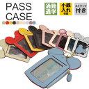耳付き パスケース ICカード 定期入れ かわいい 通勤 通学 鞄 改札タッチ 首掛け 鞄付け 社員証 ケース カードケース …