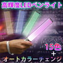 高輝度LEDペンライト 15色+オートカラーチェンジ スティックライト ツアー コンサート ライブ アイドル ラメ入りシー…
