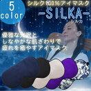 シルク100%アイマスク安眠なめらか肌触り癒やし睡眠ふわふわソフト旅行仮眠PR-SILKA【メール便送料無料】