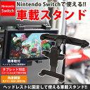 Nintendo switch 車載スタンド ホルダー 任天堂 ヘッドレスト固定 後部座席 タブレット スマートフォン PR-SWITCH-CAR【送料無料】