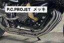 予約販売開始! CBX400F用 PRETTY RACING×キャンディーライフ コラボマフラーP・C PROJET管 メッキ