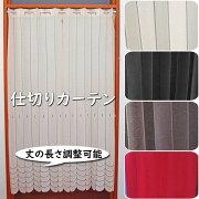 間仕切用アコーディオンカーテンのれん生地幅140cm丈175cm対応幅80cm〜120cmまでパタパタカーテン間仕切りカーテン
