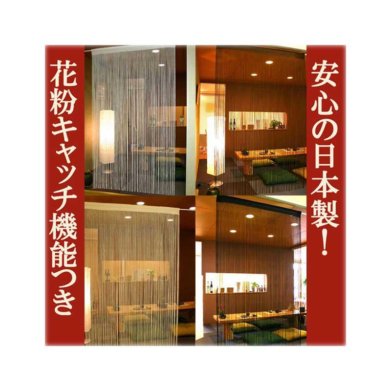 【日本製】ひものれん 4色から選べる コードスクリーン幅100cm 丈200cm