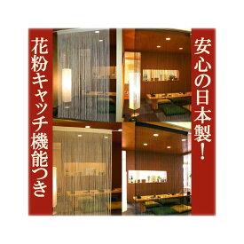 【日本製】ひものれん4色から選べる コードスクリーン幅100cm 丈170cm