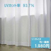 ウルトラミラーレースカーテン幅100cm丈長さ108cm2枚組