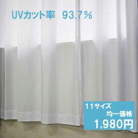 【送料無料】【日本製】ミラーレースカーテン ウルトラミラーレースカーテン高機能で省エネ+エコロジー 11サイズから選べます 【断熱】 【UVカット】