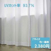 ウルトラミラーレースカーテン幅100cm丈長さ176cm2枚組