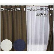 カーテンセット厚地カーテン2枚とレースカーテン2枚の合計4枚のセットカーテン幅100cmで丈は3種類から選べます