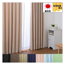 遮光カーテン 2枚組 2枚入 フルダル無地 遮光無地カーテン7色から選べます 幅広さ 100cm 丈の長さ 110cm