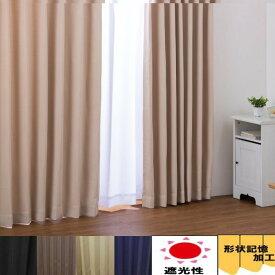 1級遮光カーテン 遮光無地カーテン4色から選べます 幅広さ 150cm 丈長さ230cm 1枚入 フルダル無地