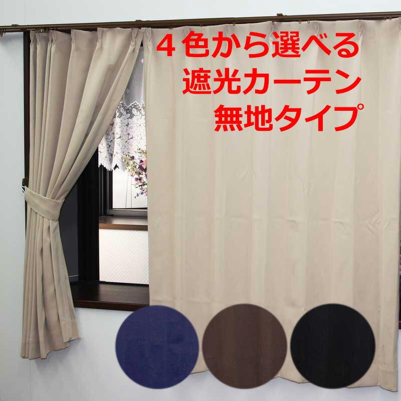 遮光無地カーテン 4色から選べます幅広さ150cm 丈長さ178cm 1枚入フルダル無地