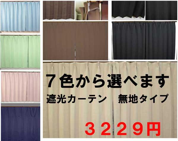 遮光無地カーテン7色から選べます幅広さ 100cm 丈の長さ135cm2枚入り フルダル無地