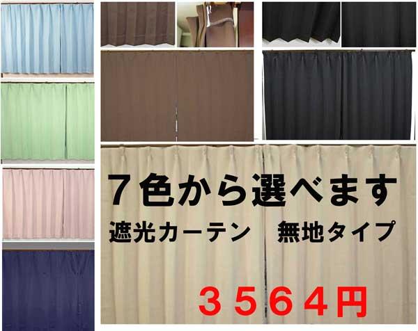 遮光無地カーテン7色から選べます幅広さ 100cm 丈の長さ178cm 2枚入フルダル無地