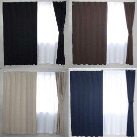 遮光カーテン 2枚組 2枚入 抗菌 防臭 形状記憶加工 遮光無地カーテン 4色から選べます 幅広さ 100cm 丈の長さ135cm 無地