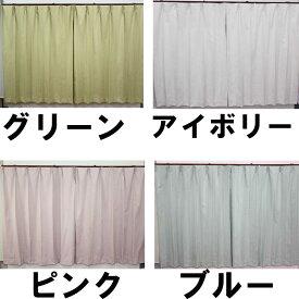1級遮光・断熱・遮音・無地のカーテン シーザー 4色から選べます幅広さ 100cm 丈の長さ135cm 1枚入