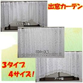 レースカーテン おしゃれ 日本製 出窓用レースカーテン スソの形3種類から選べます ストレート スカラップ アーチ 丈長さ4サイズから選べます