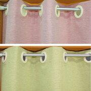 間仕切りカーテンガジェット生地幅140cm丈長さ175cm色(カラー)ピンク・ライトグリーンから選べます