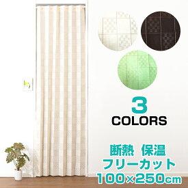 【送料無料】【日本製】パタパタ 間仕切り 選べる3色 アコーディオン生地幅100cm 丈長さ250cm