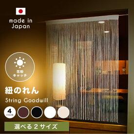 【日本製】ひものれん 4色から選べる コードスクリーン幅100cm 丈200cm 170cm