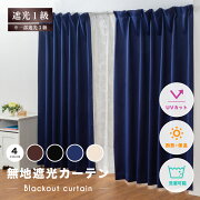 【人気急上昇】遮光無地カーテン7色から選べます幅広さ100cm丈の長さ110cm2枚入フルダル無地