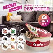 ペットハウスカップ麺ペットハウス犬ハウス猫ベッド冬中型犬ドッグキャット寝床かわいいおしゃれ小動物意匠登録申請中