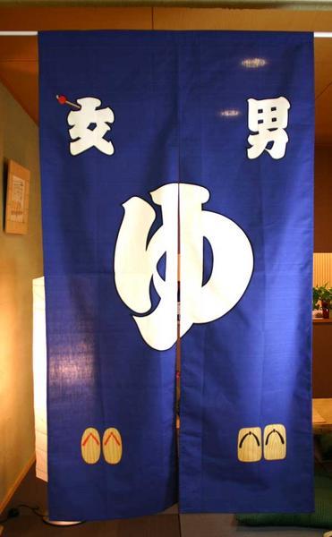 【日本製】暖簾 のれん 湯柄幅85cm 丈150cm ブルー・藍色