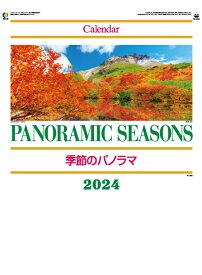 カレンダー 名入れカレンダー日本風景(季節のパノラマ 小)200冊令和3年 2021年