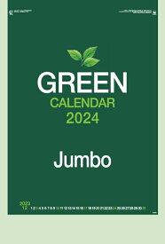 カレンダー 名入れカレンダージャンボ文字(ジャンボ・グリーンカレンダー)300冊令和3年 2021年
