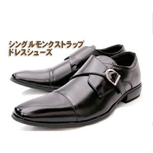 ビジネスカジュアルシューズ,激安モンクストラップ・ビジネスシューズ・ビジネスカジュアルシューズ・カッコイイ ビジネス 靴・おしゃれ 靴 紳士・本革ビジネスシューズ・激安ビジネス