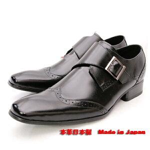 ビジネスシューズ本革,日本製モンクストラップ・ビジネスシューズ・ビジネスカジュアルシューズ・カッコイイ ビジネス 靴・おしゃれ 靴 紳士・本革ビジネスシューズ・激安ビジネスシュ