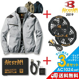 【エントリーで楽天カードポイント10倍6月25日限定】「BURTLE(バートル)」エアークラフト空調作業服セット<長袖・薄手軽量>(すぐに使えるバッテリー・ファン・作業服の3点組)/AC1121set/