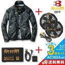 【ポイント2倍】「BURTLE(バートル)」エアークラフト空調作業服セット<長袖・薄手軽量>(すぐに使えるバッテリー・…
