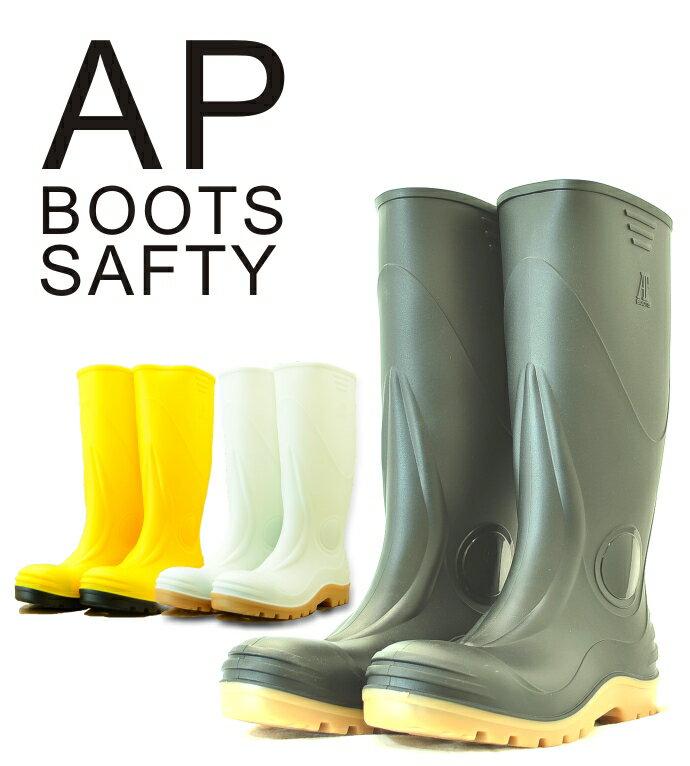 「プロノ」耐油・耐熱・踏抜板入りインジェクション安全長靴/ AP-Safety【2016 WEX 年間 長靴 安全靴】 * メンズ おしゃれ 安全靴 レインブーツ*