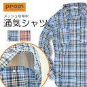【スーパーSALE中送料無料!】「Prono(プロノ)」メンズ通気シャツ/OL-1603/【2016 EXS 新作 作業服】