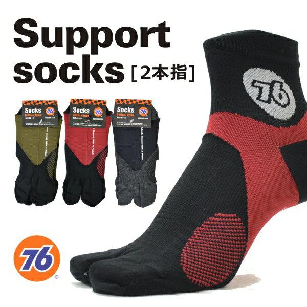 「76Lubricants(ナナロク)」ウォークサポートソックス2本指 / No.76-SKS152 / 【2016 WEX 年間 靴下】*靴下