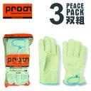 【3双組パック】「プロノオリジナル」豚革手袋ビッグレインジャー/U-AB3/【2016 WEX 年間 手袋】