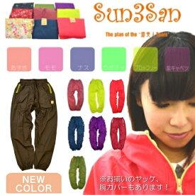 「Sun3San(サンサンサン)」(新)ナイロンヤッケパンツ/S3S-NP1502/【2016 WEX 年間 ヤッケ レディース】