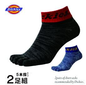 【2足組】「Dickies(ディッキーズ)」ショート5本指ソックス2足組/D-3231/ 【2017 WEX 年間 靴下】*靴下