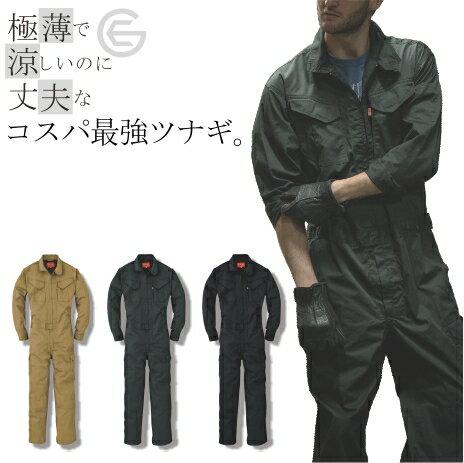 【夏生地】「GRACE ENGINEER'S」脇メッシュ通気長袖つなぎ/GE-628/【2016 WEX 夏物 年間 ツナギ】* つなぎ 作業着 *
